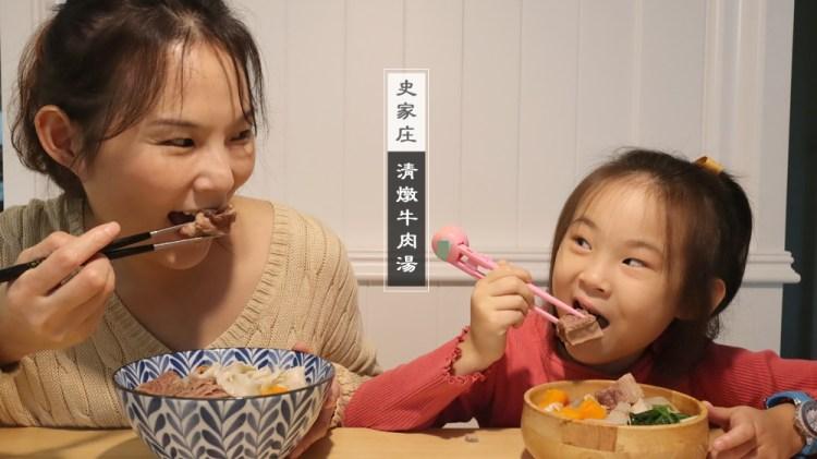 清燉牛肉湯(麵)怎麼做 |史家庄清燉牛肉湯,煮婦的偷吃步美味料理