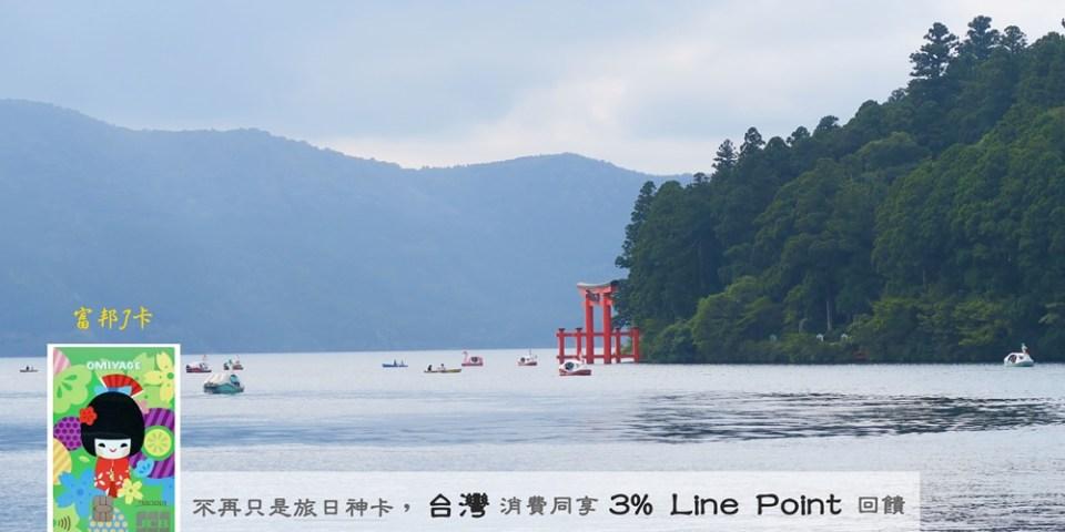 【富邦J卡】LINE Point 3%回饋,不再只是旅日神卡,在台灣一樣回饋多多