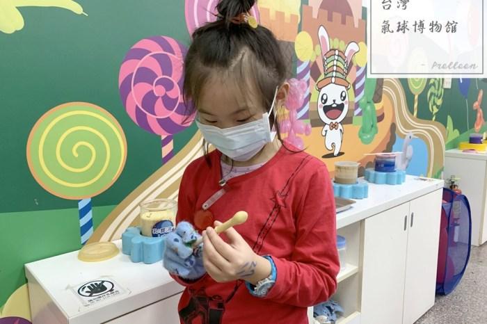 【台灣氣球博物館,觀光親子DIY工廠】真正從無到有的氣球DIY、小孩也聽得下去的有趣解說