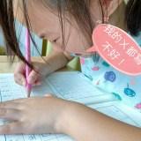 【教養沒有方程式】國小寫字練習,如何擺脫