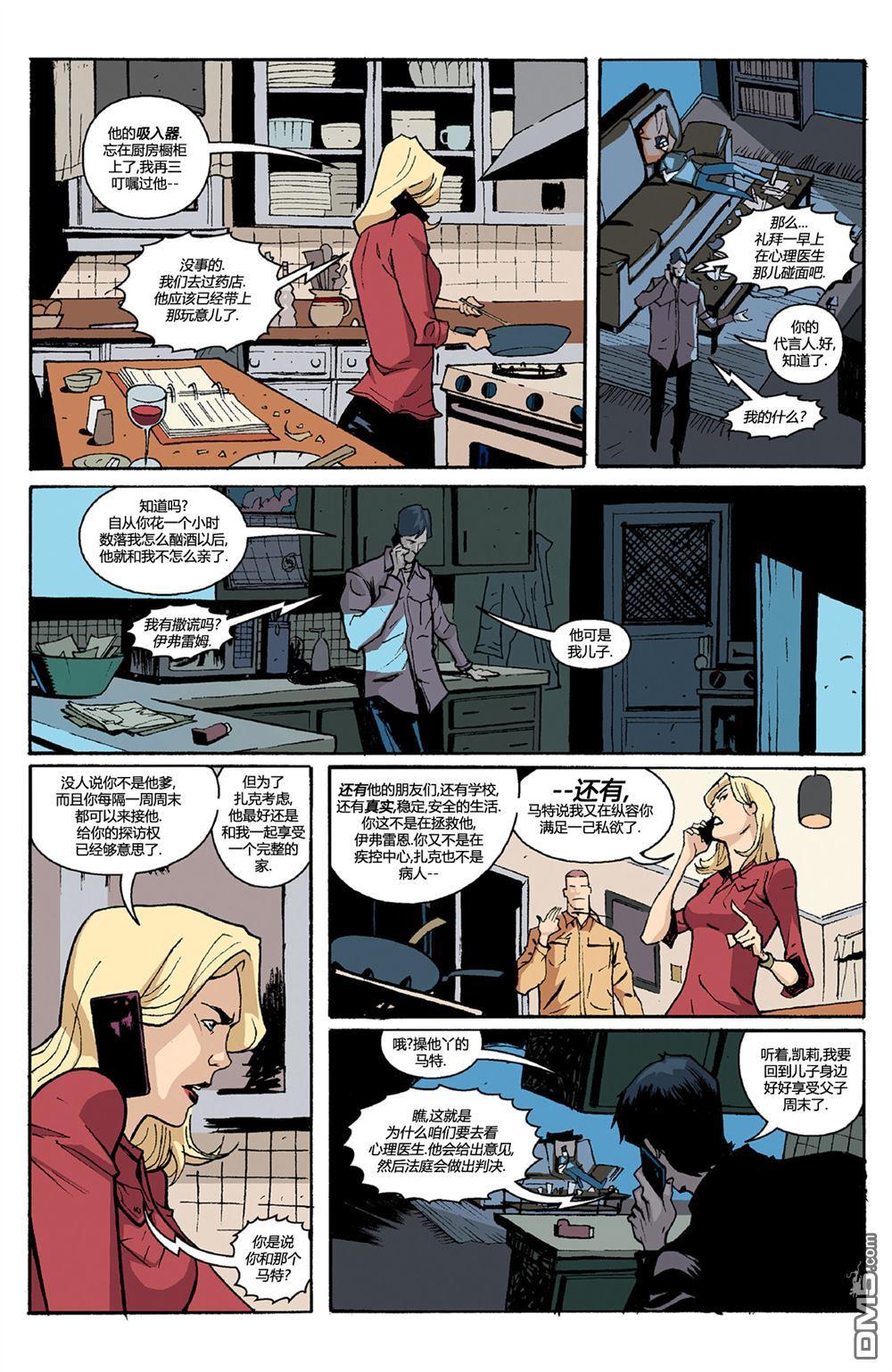 kmart kitchen stools 血族第1話 第13頁 劇情 奴奴漫畫