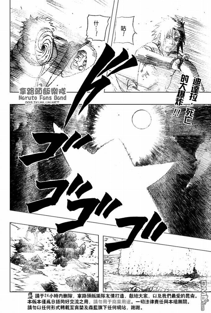 火影忍者第363話 (第1頁)劇情-奴奴漫畫