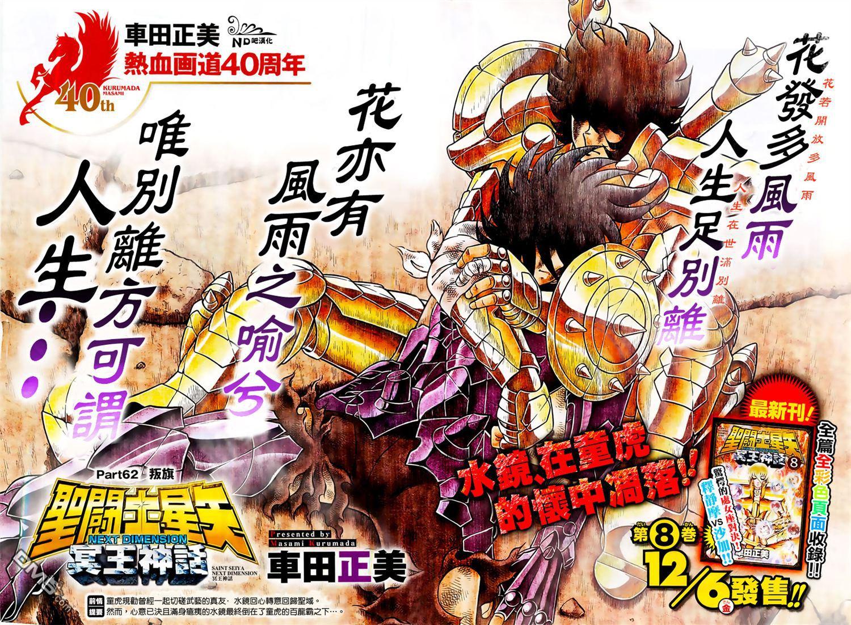 聖鬥士星矢冥王神話NEXT DIMENSION漫畫聖鬥士星矢冥王神話NEXT DIMENSION62話(第1頁)劇情-二次元動漫