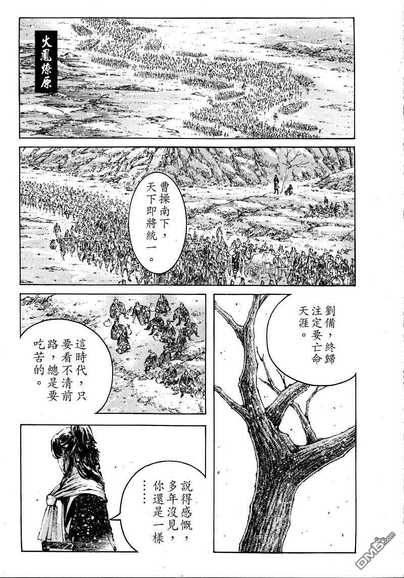 火鳳燎原漫畫火鳳燎原384話:笨人亮路(第1頁)劇情-二次元動漫