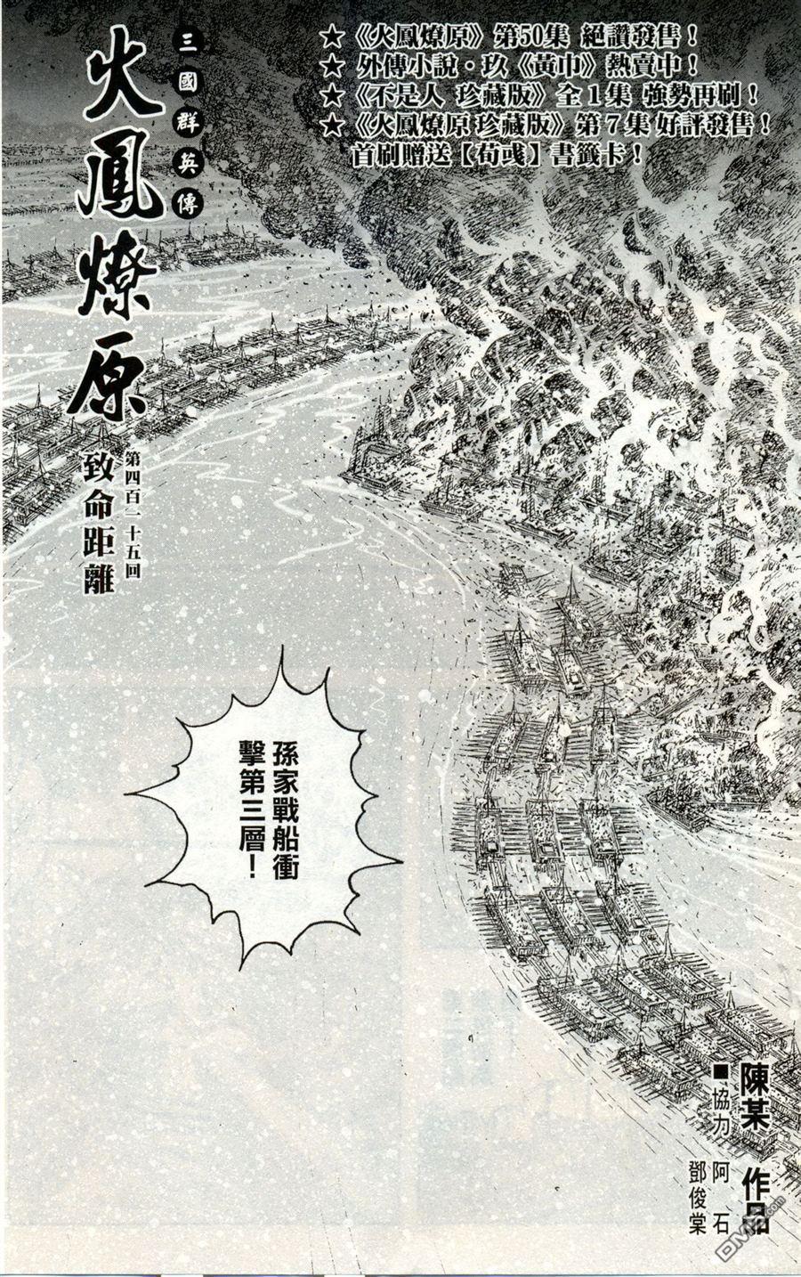 火鳳燎原漫畫火鳳燎原415話:致命距離(第1頁)劇情-二次元動漫