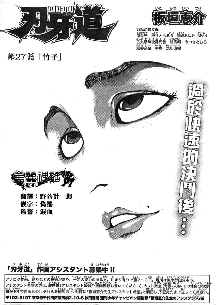 刃牙道漫畫刃牙道27話:竹子(第1頁)劇情-二次元動漫