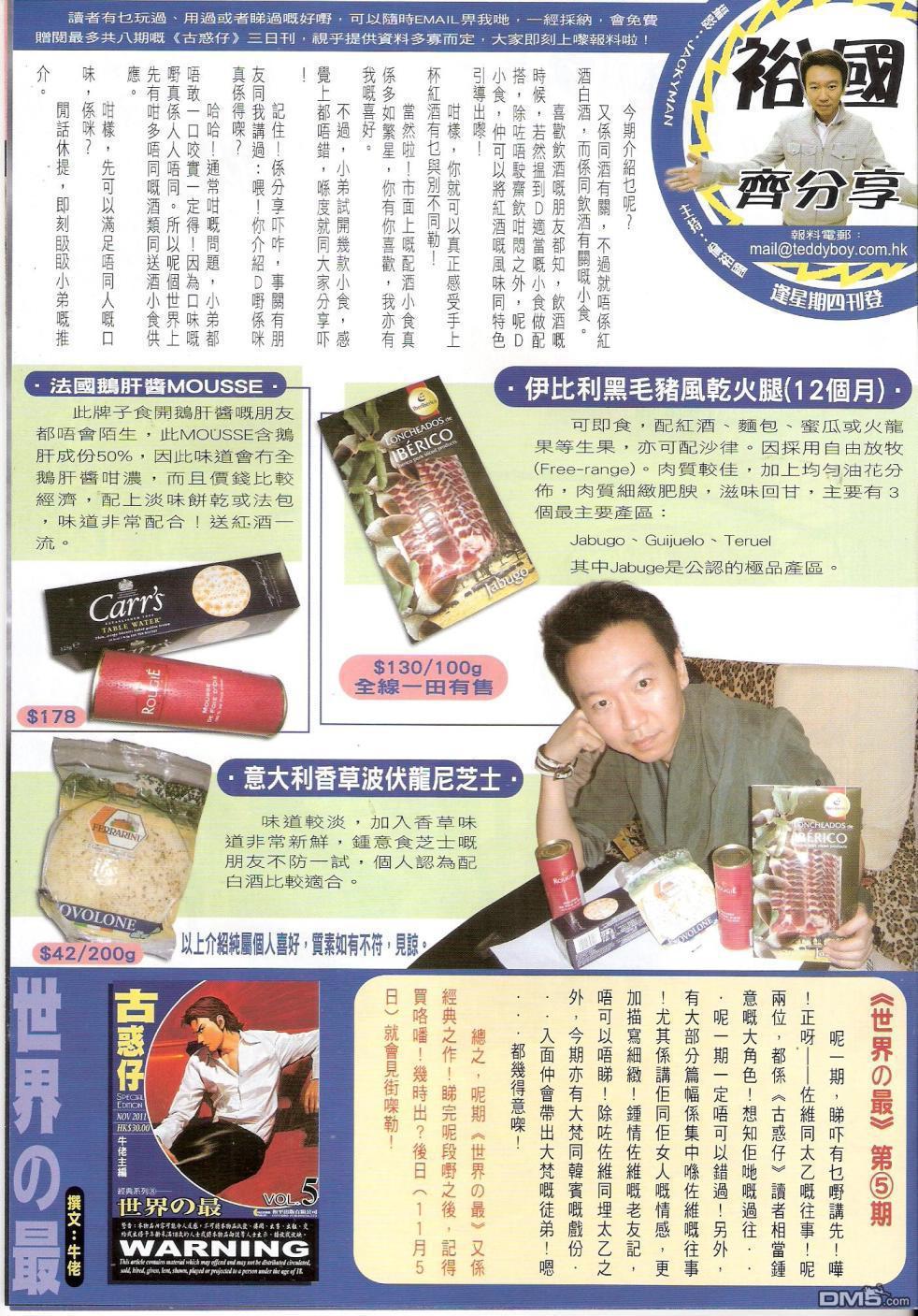 古惑仔漫畫古惑仔1449話:胭脂虎vs山東虎(第31頁)劇情-二次元動漫