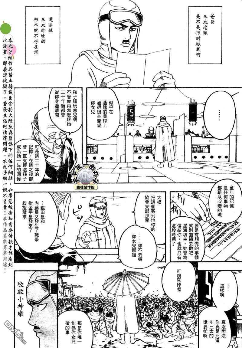 銀魂漫畫銀魂290話(第1頁)劇情-二次元動漫