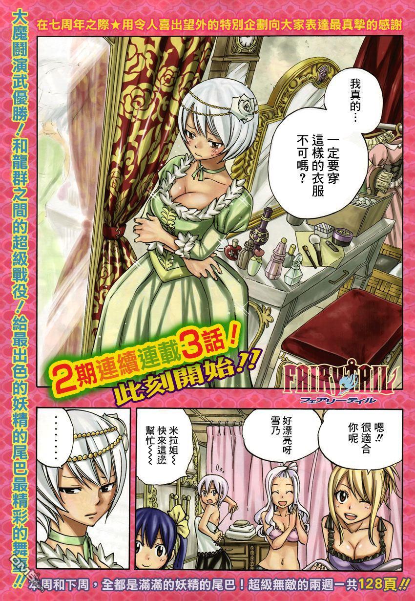 妖精的尾巴漫畫妖精的尾巴338話:大舞蹈演武(第1頁)劇情-二次元動漫