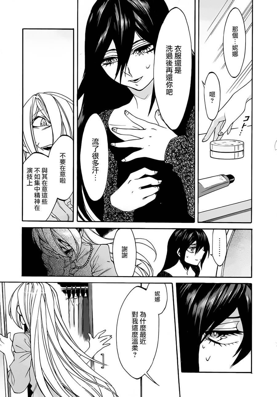 累漫畫累15話:逆鱗(第2頁)劇情-二次元動漫