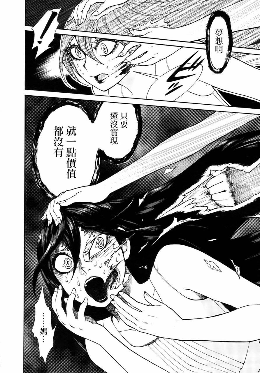 累漫畫累3話(第2頁)劇情-二次元動漫