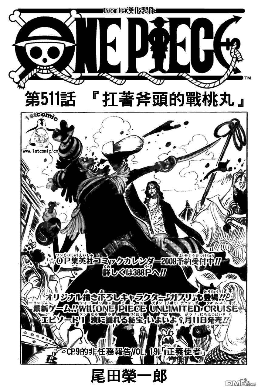 海賊王|航海王漫畫海賊王511話(第1頁)劇情-二次元動漫