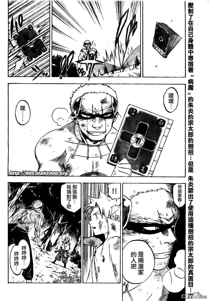 怪體真書-零漫畫怪體真書-零9話(第1頁)劇情-二次元動漫