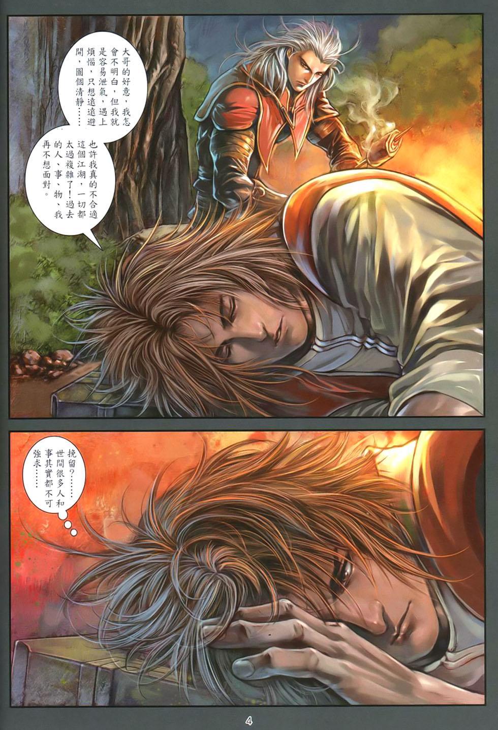 溫瑞安群俠傳漫畫溫瑞安群俠傳89話(第4頁)劇情-二次元動漫