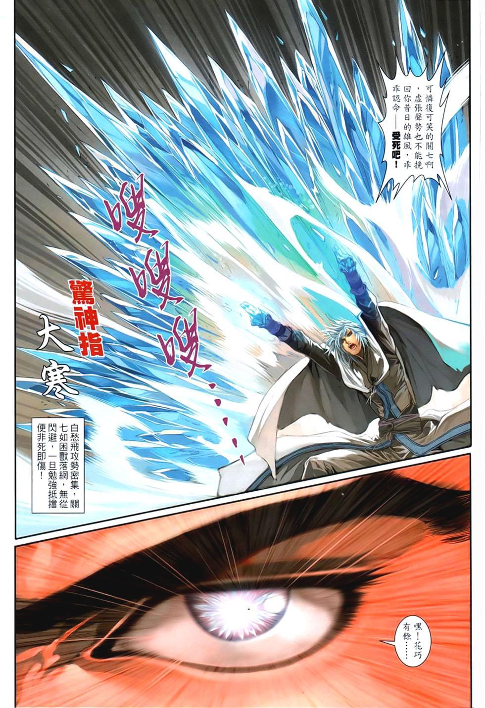 溫瑞安群俠傳漫畫溫瑞安群俠傳89話(第7頁)劇情-二次元動漫