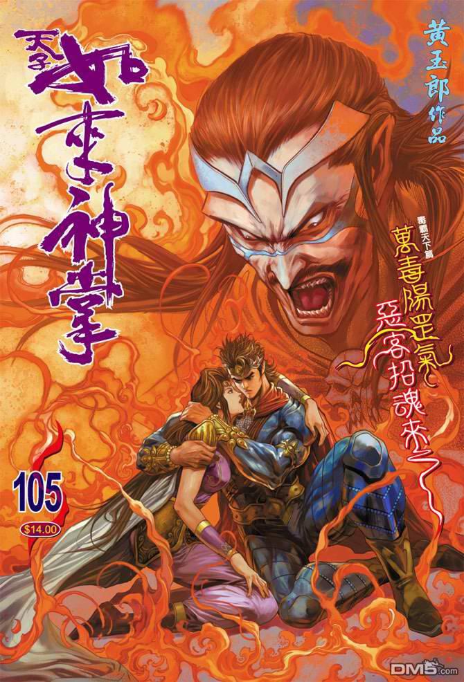 天子傳奇5漫畫天子傳奇5 第105卷(第1頁)劇情-二次元動漫