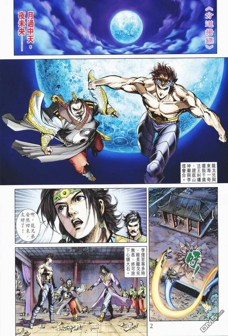 天子傳奇5漫畫天子傳奇5 第153卷(第1頁)劇情-二次元動漫