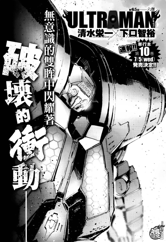 ULTRAMAN漫畫第65話 ………六傑(第1頁)劇情-二次元動漫