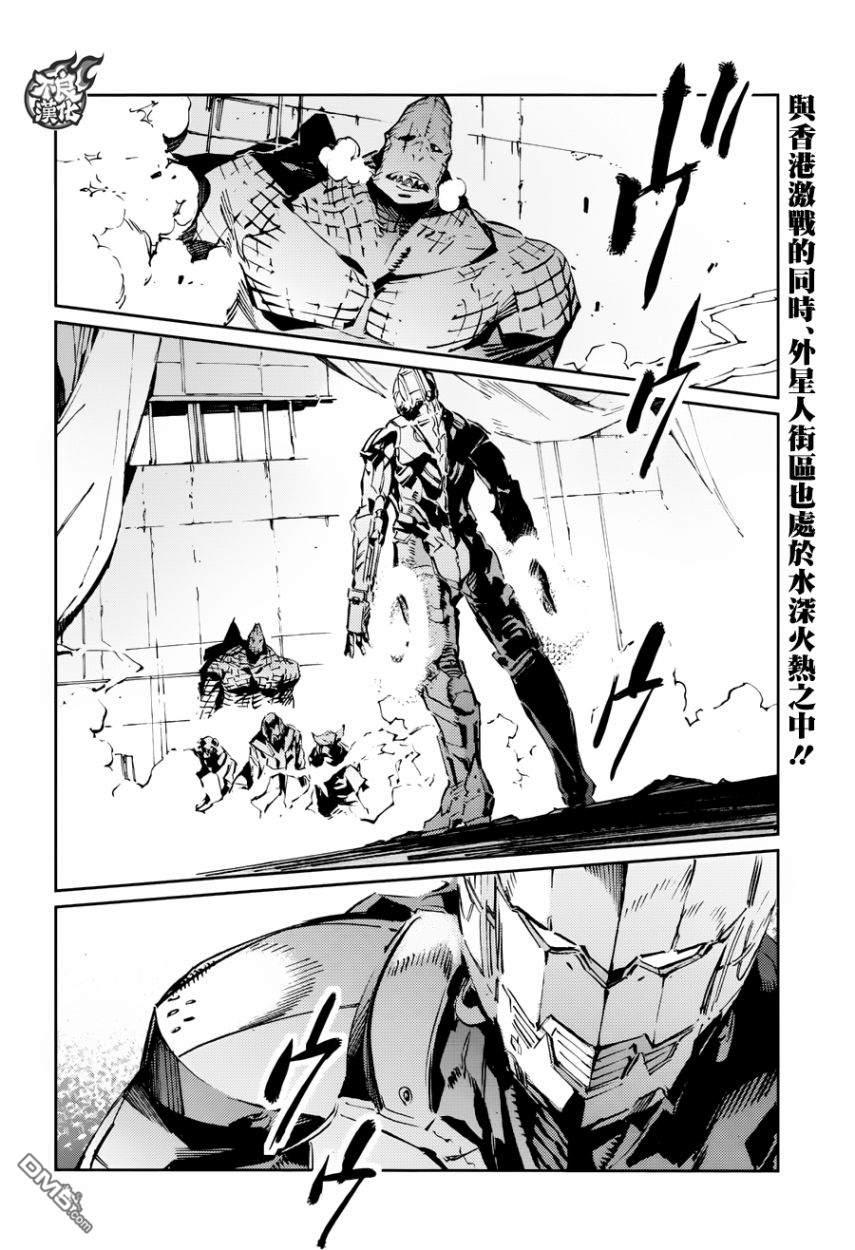 ULTRAMAN第79話 黑色指揮官(第1頁)劇情-奴奴漫畫