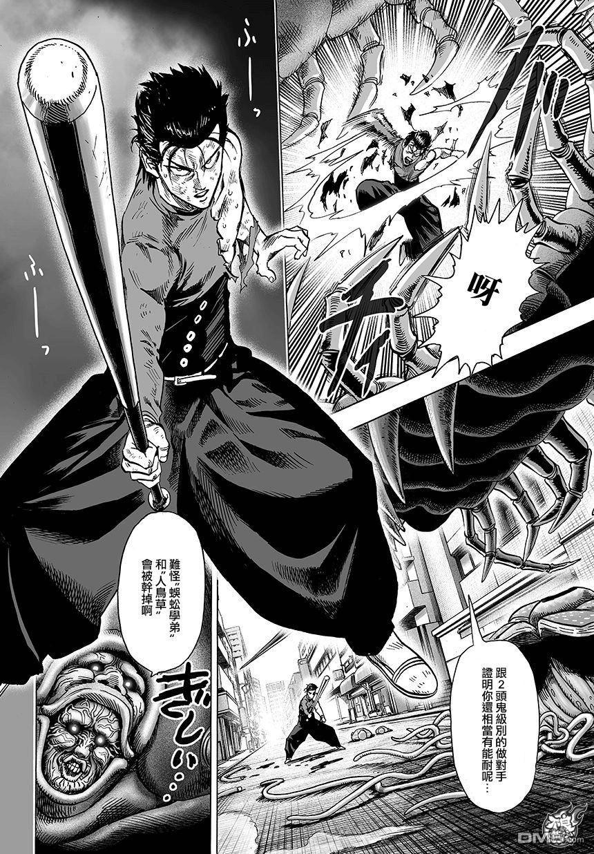 一拳超人漫畫一拳超人80話(第4頁)劇情-二次元動漫