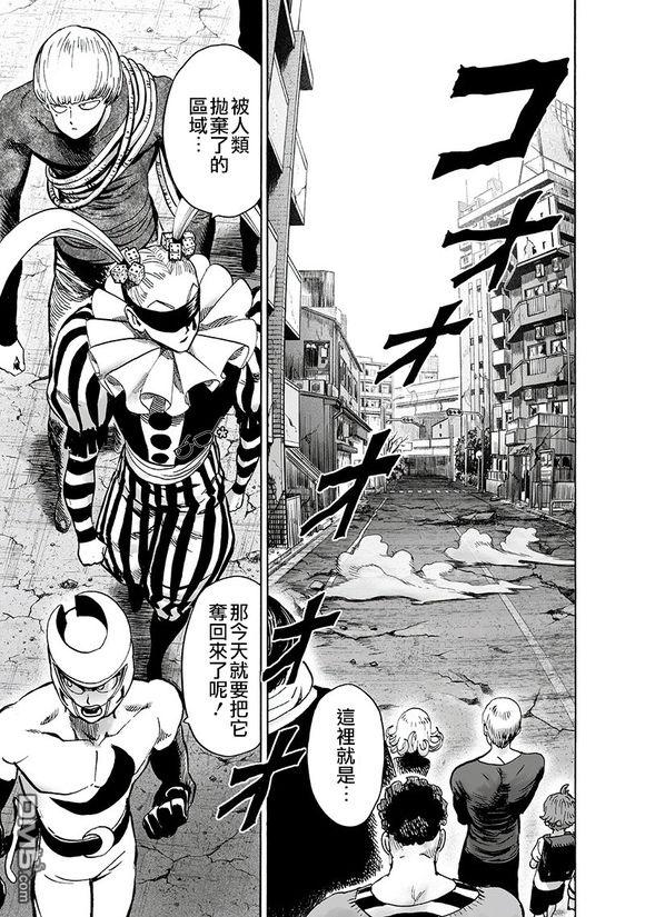 一拳超人漫畫第135話 原來如此(第3頁)劇情-二次元動漫