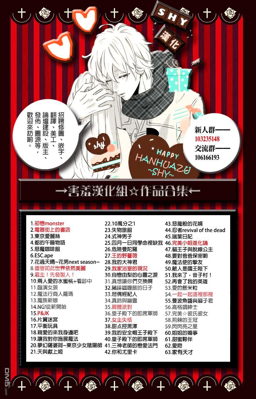 夢幻薩婆訶~東京少女陰陽師第17話 (第1頁)劇情-奴奴漫畫