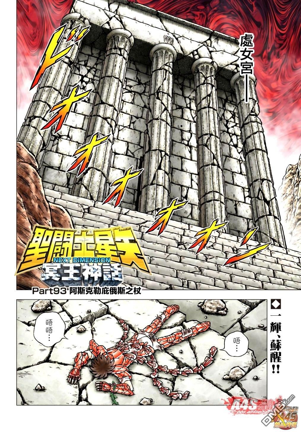 聖鬥士星矢冥王神話NEXT DIMENSION漫畫第93話 阿斯克勒庇俄斯之杖(第1頁)劇情-二次元動漫