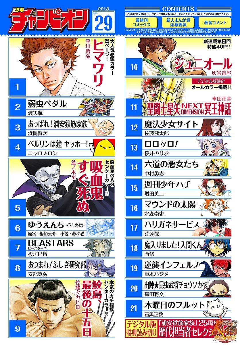 聖鬥士星矢冥王神話NEXT DIMENSION漫畫第94話 無為(第1頁)劇情-二次元動漫
