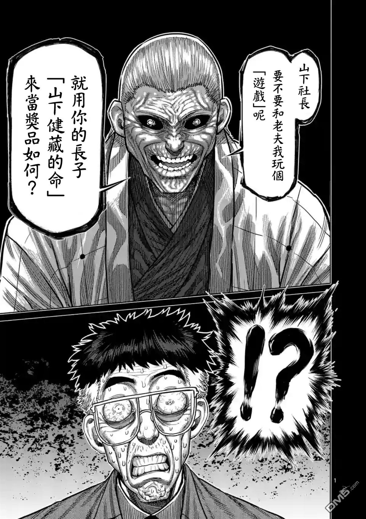 拳願阿修羅漫畫拳願阿修羅128話(第1頁)劇情-二次元動漫
