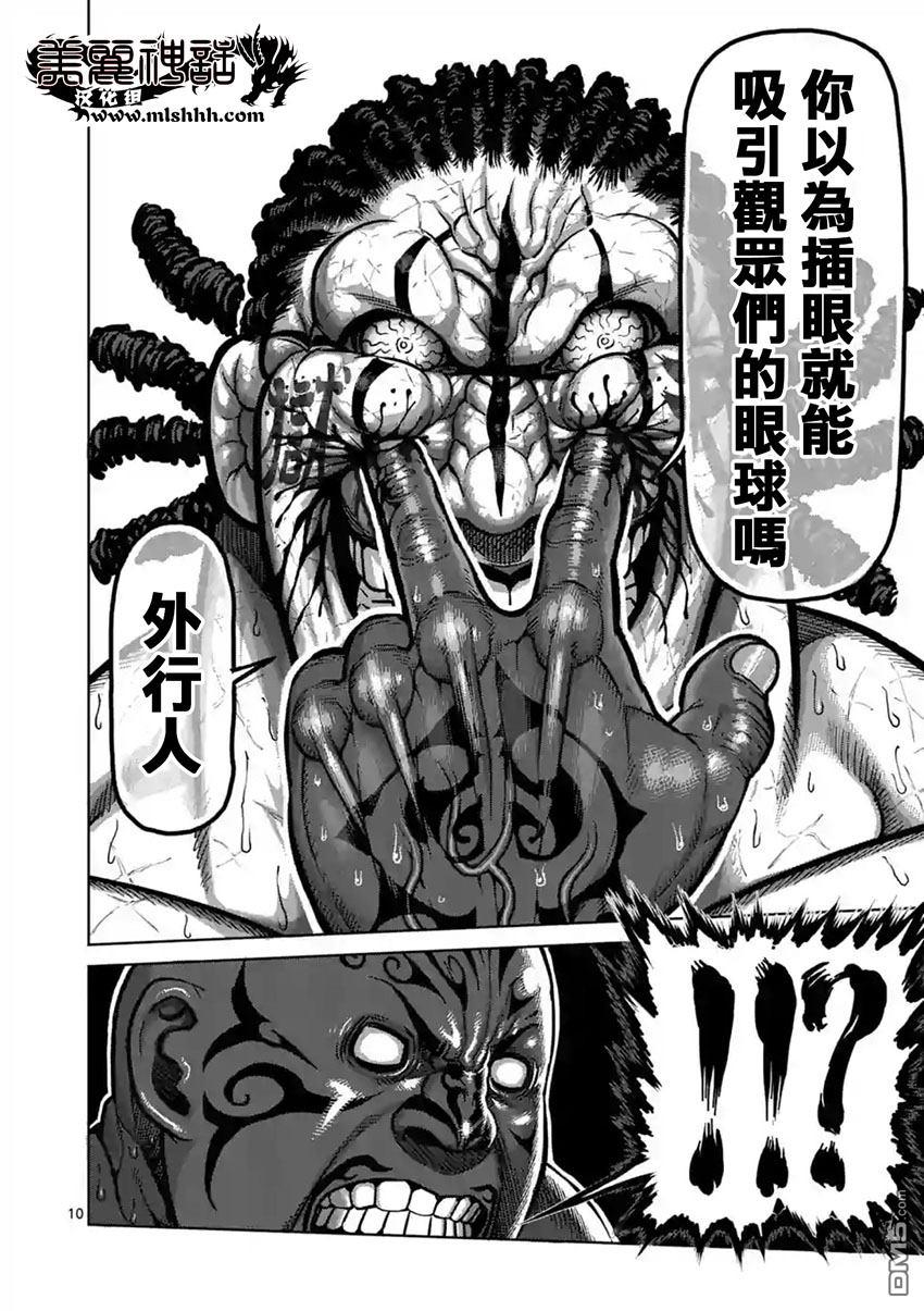 拳願阿修羅漫畫拳願阿修羅142話(第10頁)劇情-二次元動漫