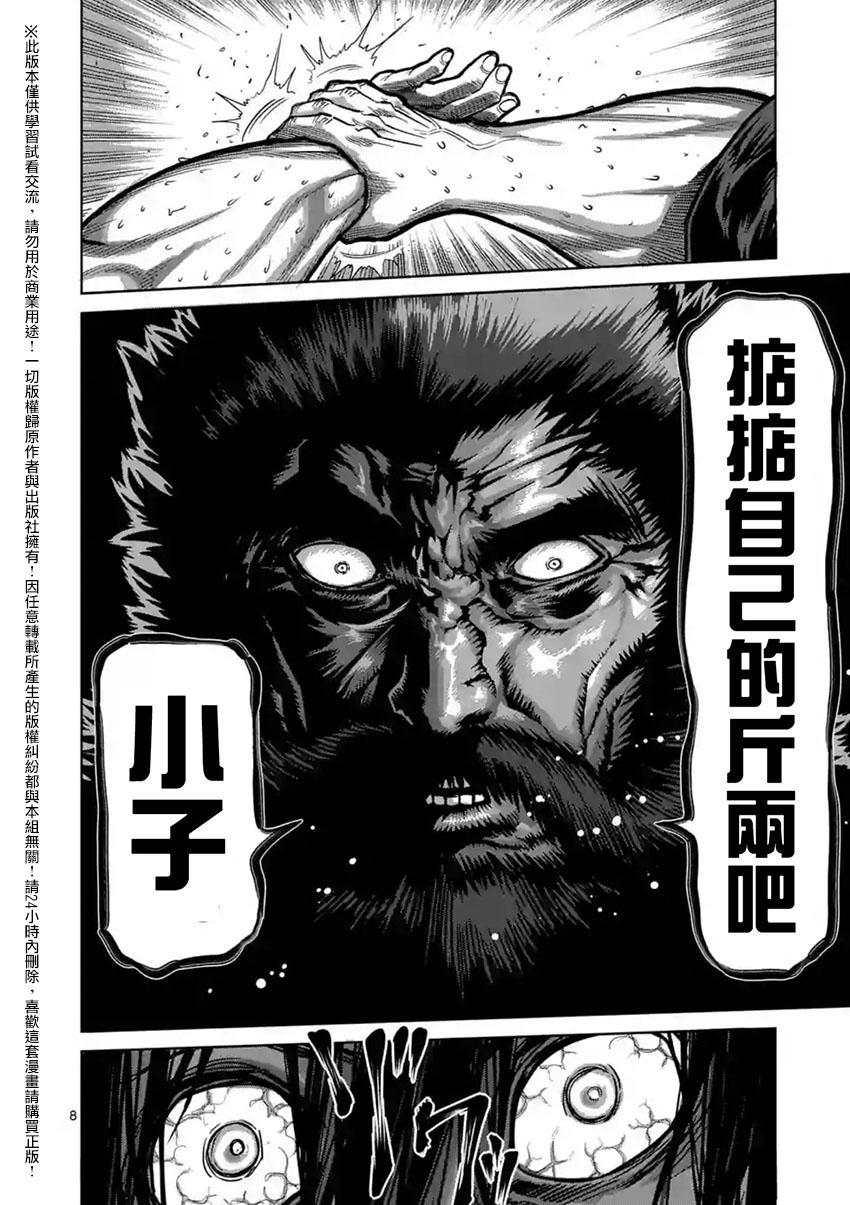 拳願阿修羅漫畫拳願阿修羅 漫畫(第8頁)劇情-二次元動漫