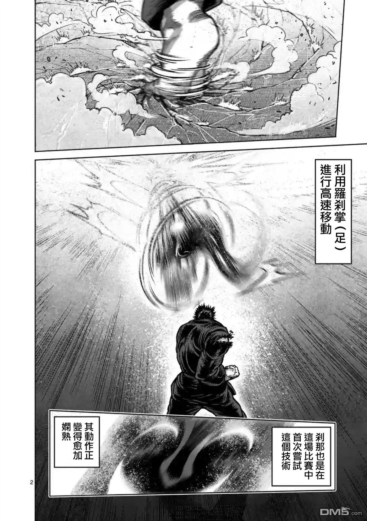 拳願阿修羅漫畫拳願阿修羅第157話(第1頁)劇情-二次元動漫