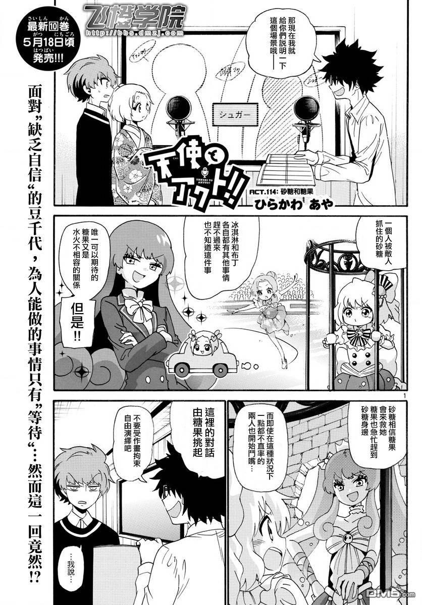 天籟之聲的天使漫畫第114話 砂糖和糖果(第1頁)劇情-二次元動漫