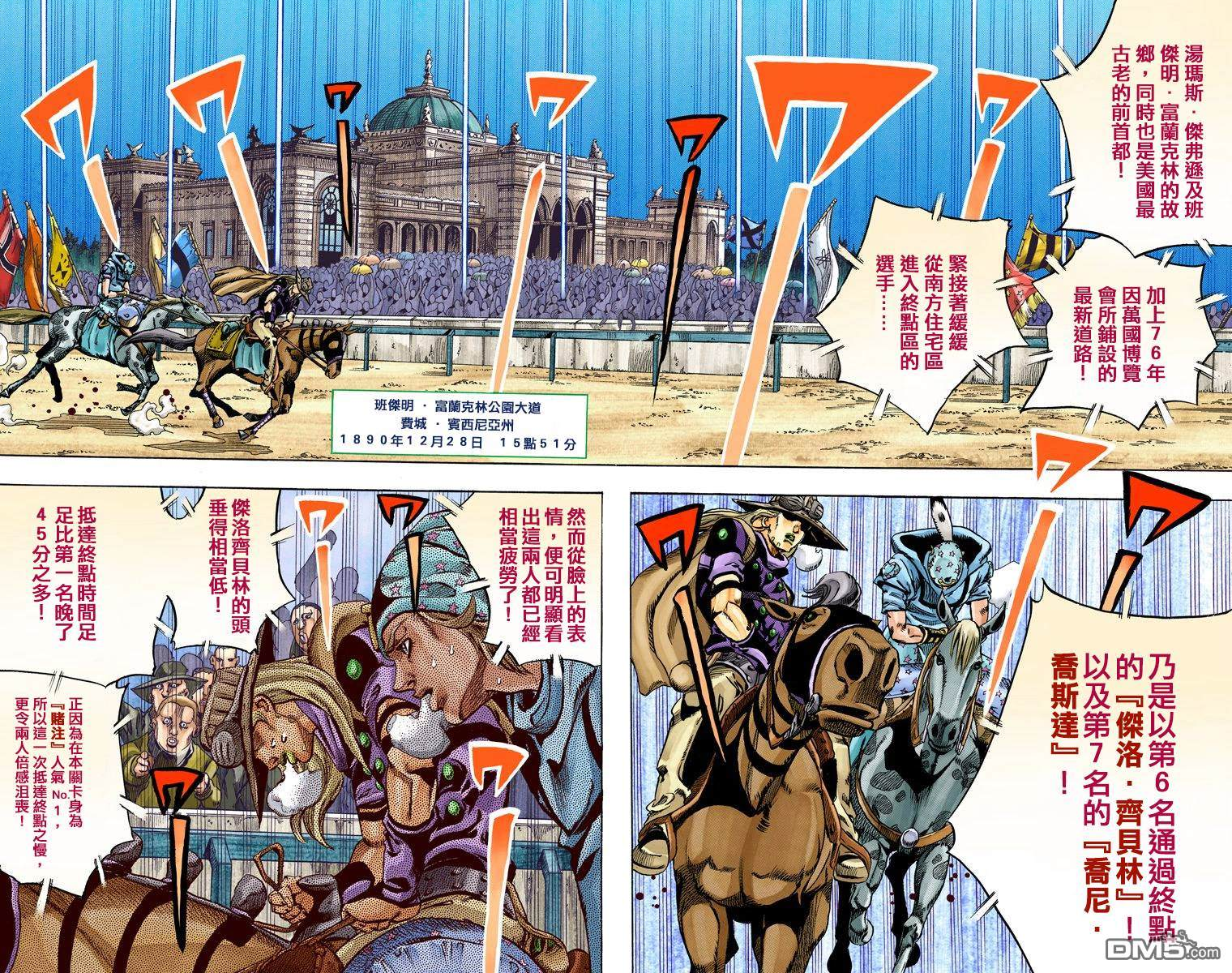 JoJo奇妙冒險漫畫第7部16卷全彩(第3頁)劇情-二次元動漫