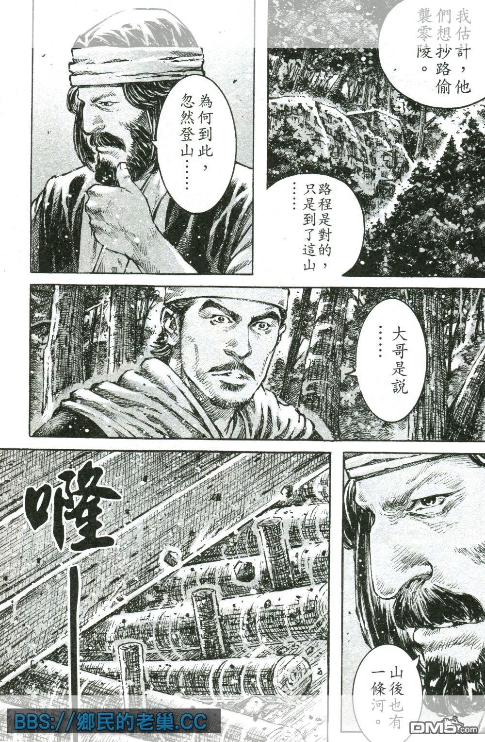 火鳳燎原漫畫火鳳燎原464話:無名神兵(第11頁)劇情-二次元動漫