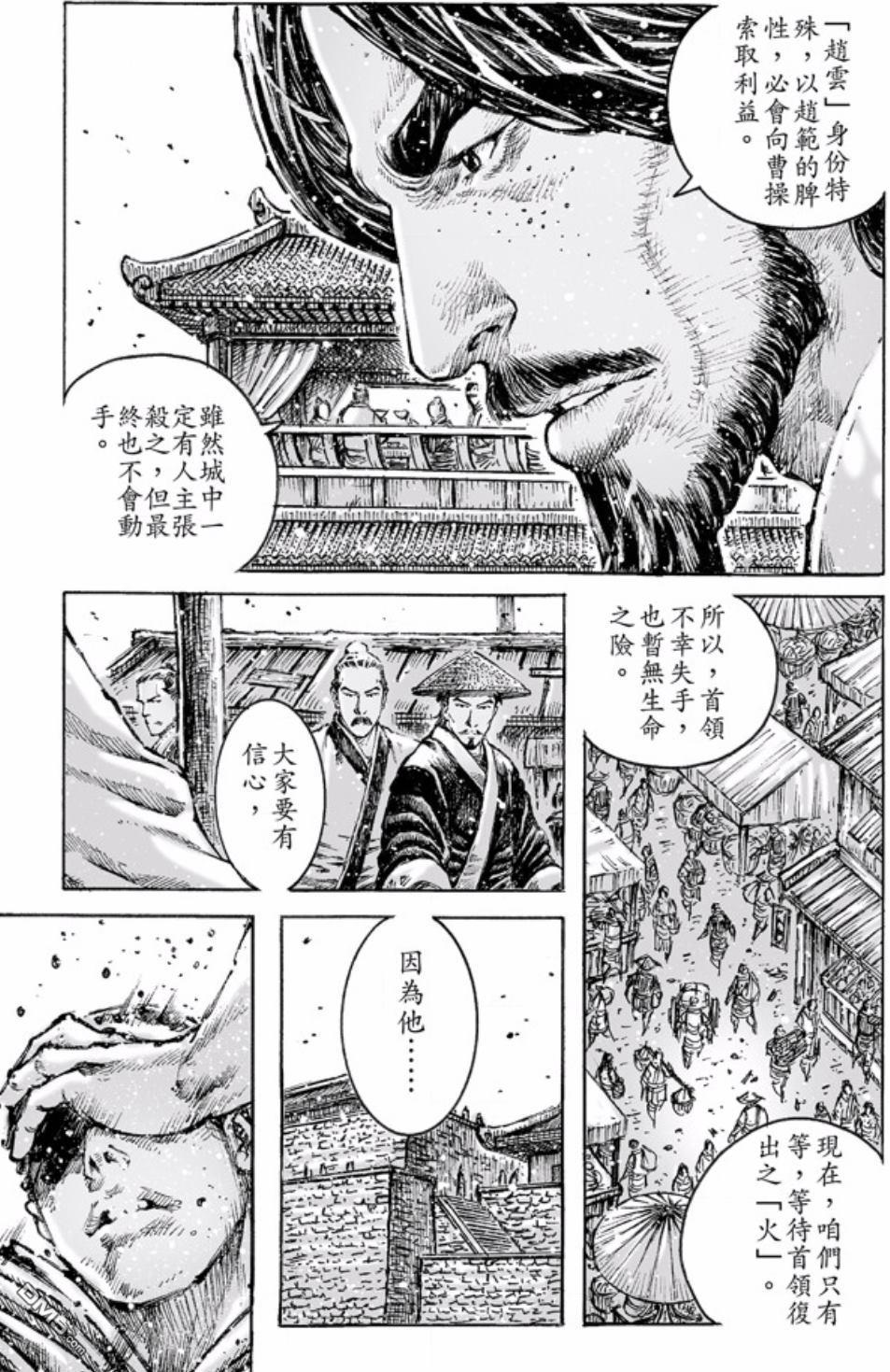 火鳳燎原漫畫火鳳燎原第466回:重回正軌(第11頁)劇情-二次元動漫