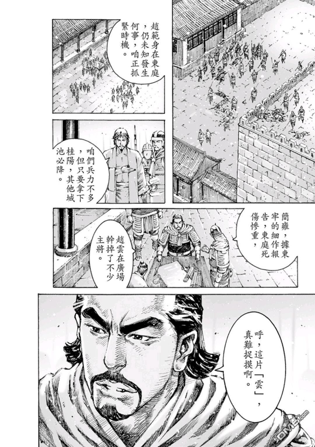 火鳳燎原漫畫火鳳燎原第468回:桂陽之秘(第4頁)劇情-二次元動漫