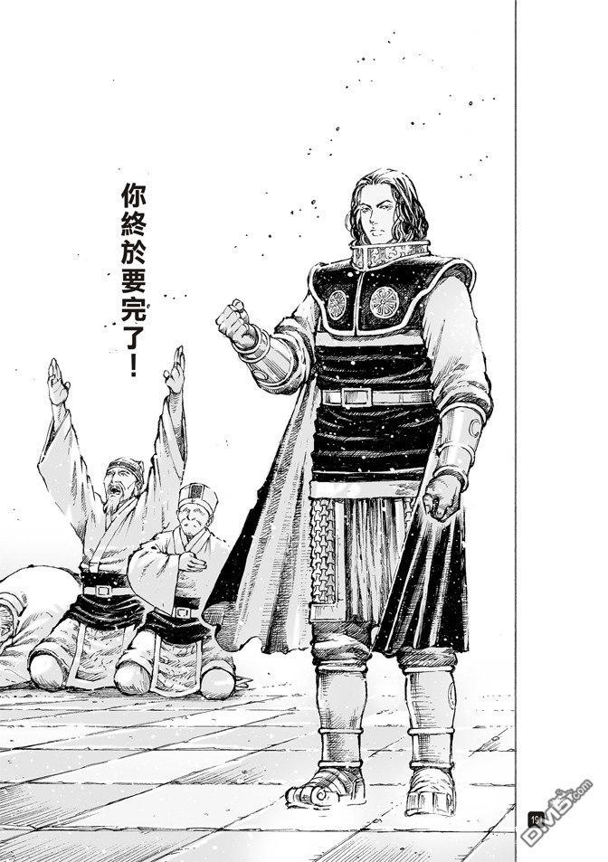 火鳳燎原第502回 日月之行(第23頁)劇情-奴奴漫畫