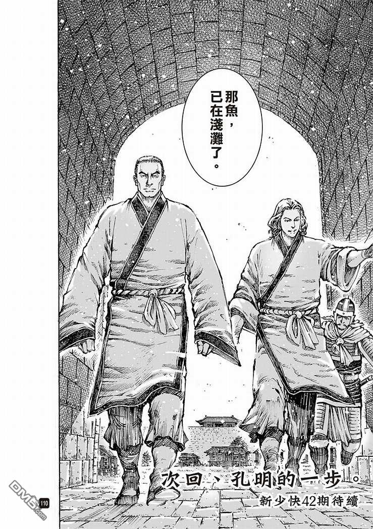 火鳳燎原漫畫第506回 拔乎其萃(第27頁)劇情-二次元動漫