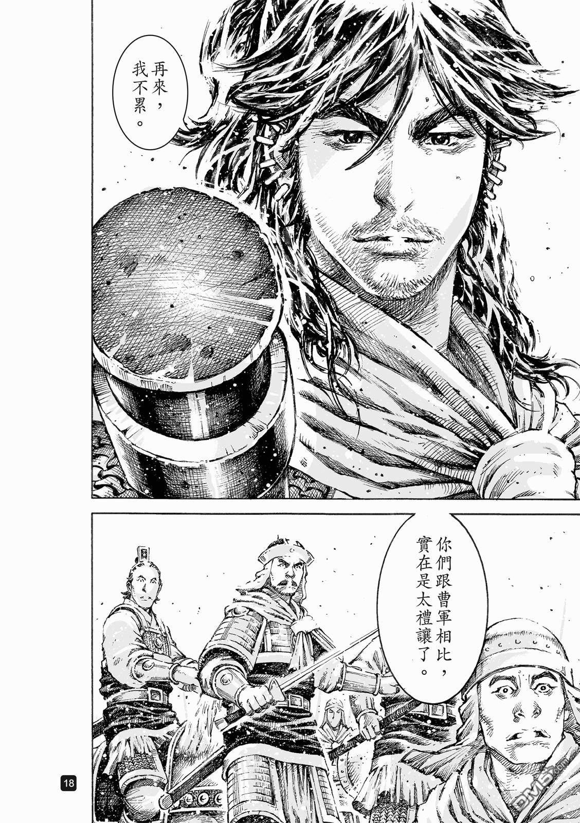 火鳳燎原漫畫第519回 常山獨龍(第17頁)劇情-二次元動漫