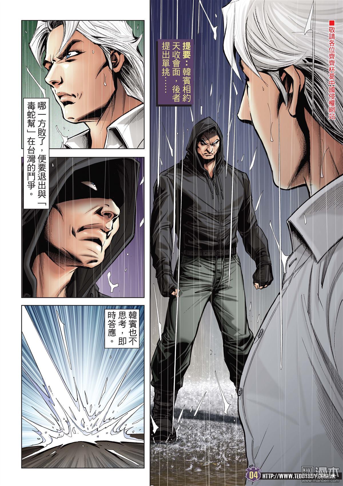 古惑仔第2051回 韓賓戰天收Ⅱ(第3頁)劇情-奴奴漫畫
