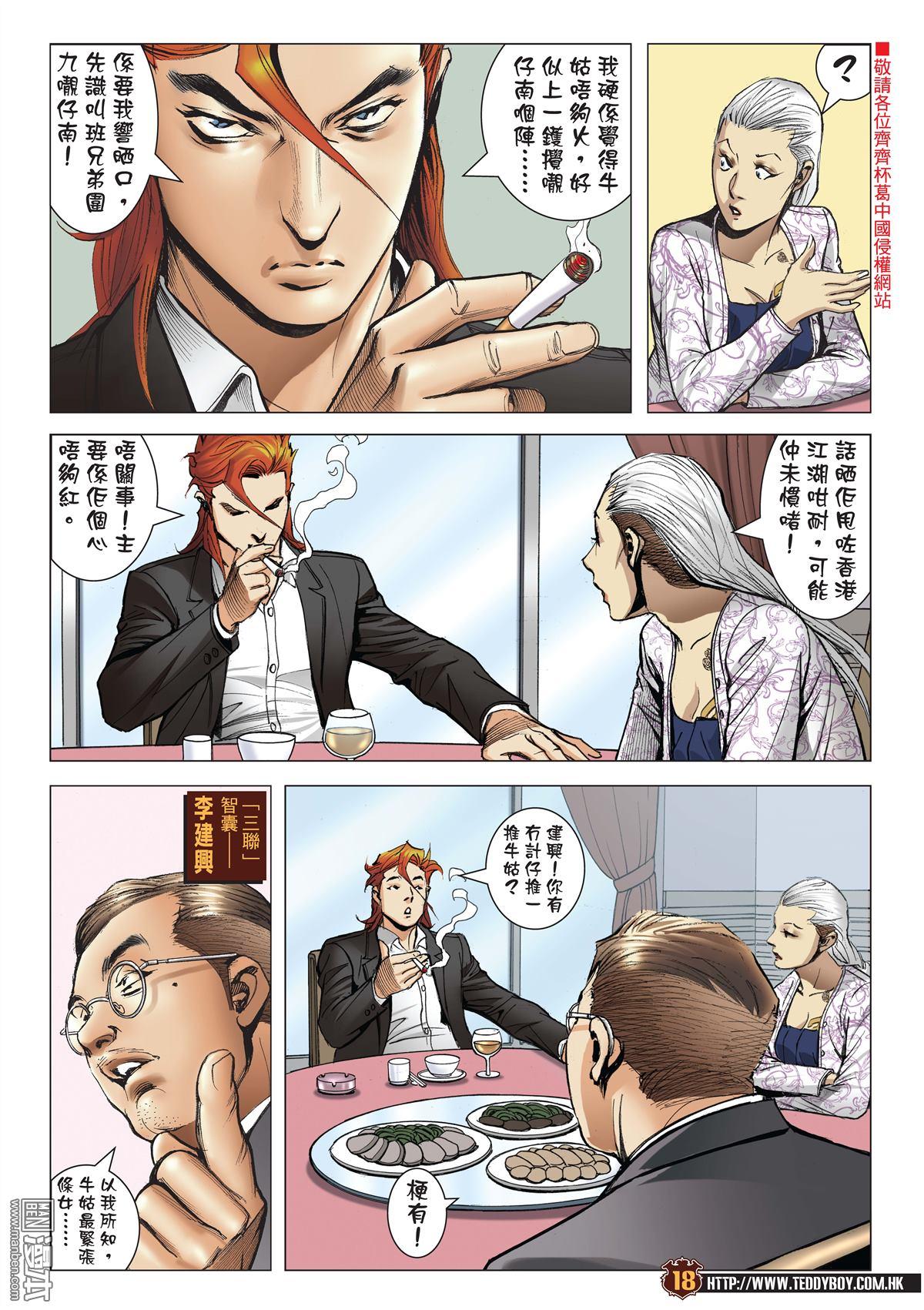 古惑仔漫畫古惑仔第2095回:斷正(第17頁)劇情-二次元動漫