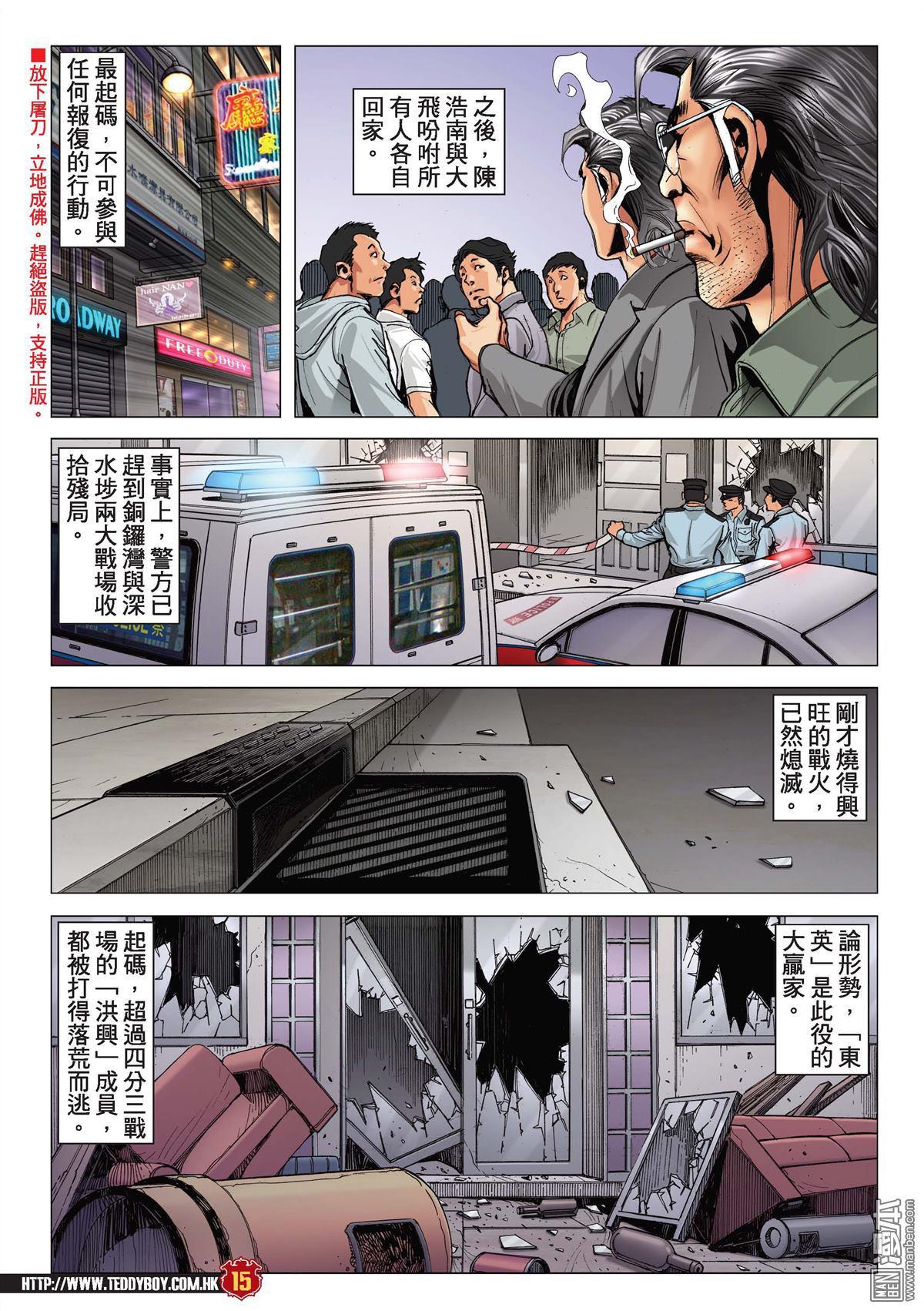 古惑仔漫畫第2184回:浩南戰韓賓(第13頁)劇情-二次元動漫
