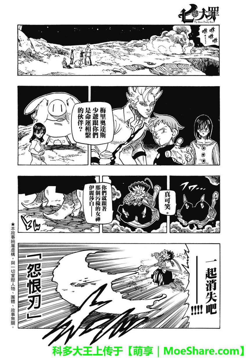 七原罪漫畫第239話 給團長(第1頁)劇情-二次元動漫