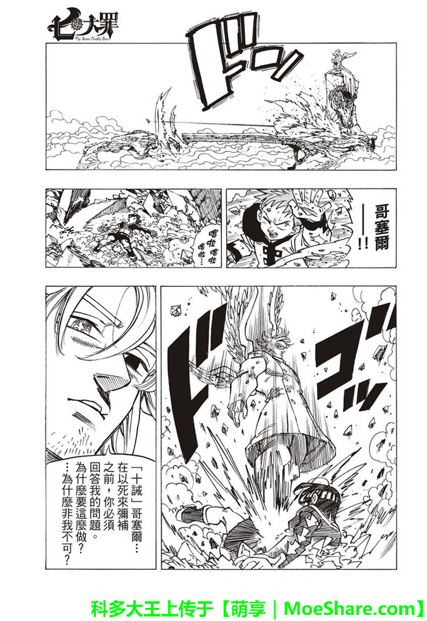 七原罪漫畫第275話 將內心合而為一(第5頁)劇情-二次元動漫
