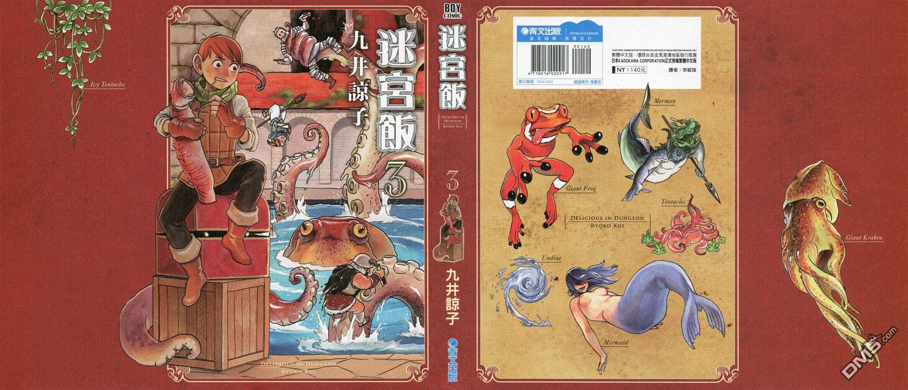 迷宮飯第3卷 (第1頁)劇情-奴奴漫畫
