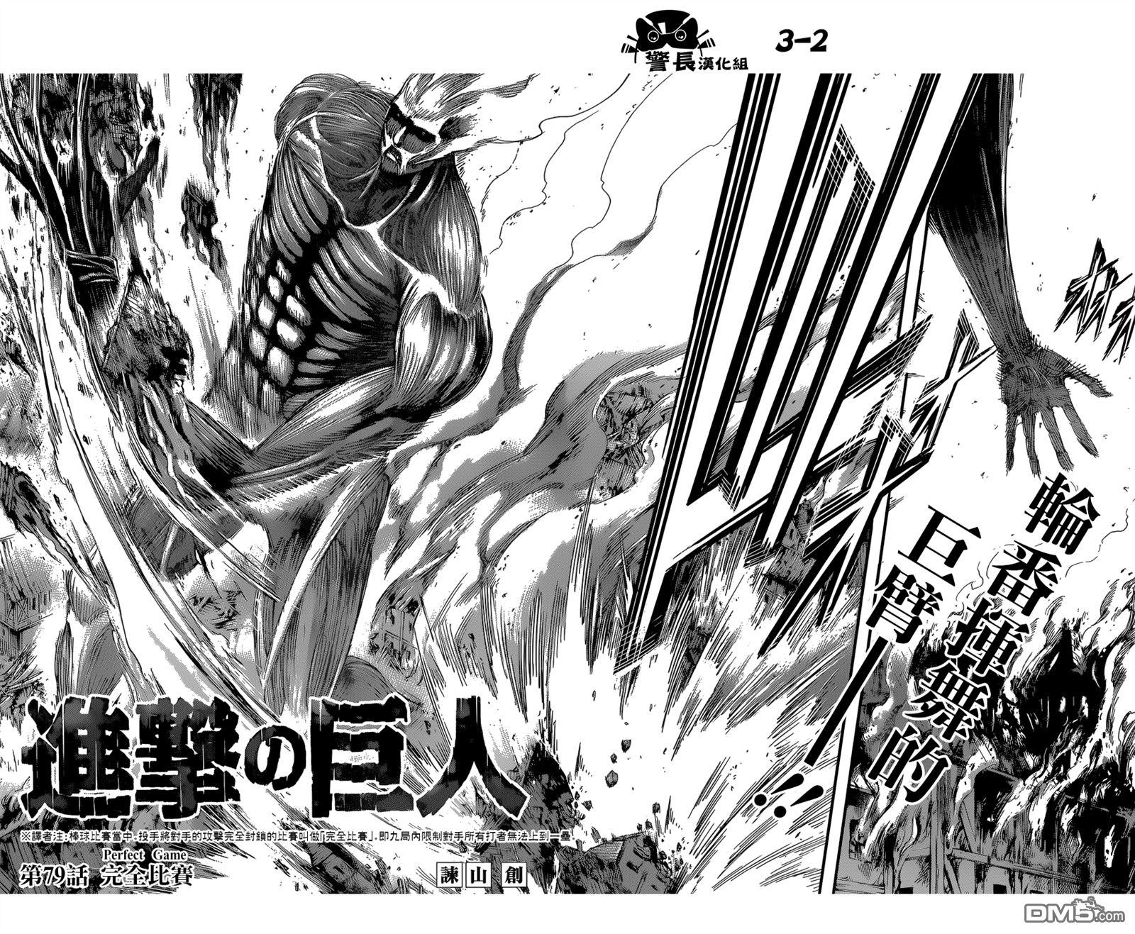 進擊的巨人漫畫進擊的巨人79話:完全比賽(第1頁)劇情-二次元動漫