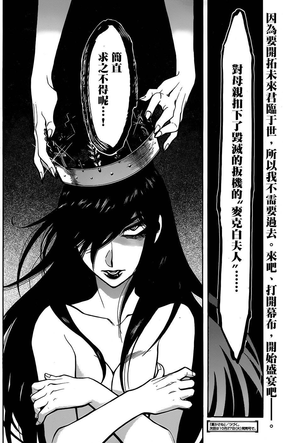 累漫畫累60話:名為咲朱的女人(第19頁)劇情-二次元動漫