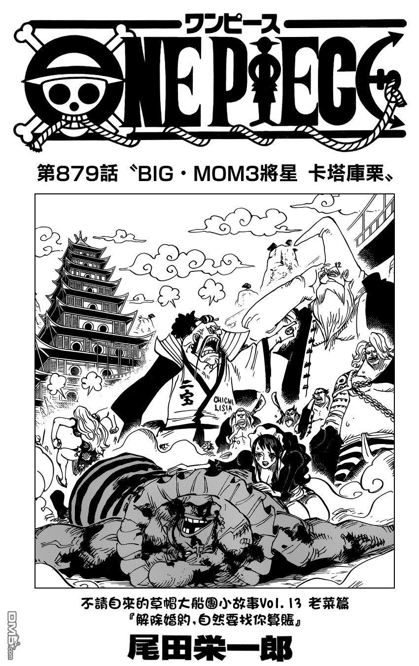 海賊王|航海王漫畫海賊王第879話: BIG·MOM3將星 卡塔庫栗(第1頁)劇情-二次元動漫
