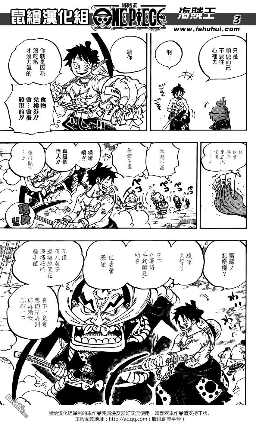 海賊王 航海王漫畫第928話 花魁小紫登場(第3頁)劇情-二次元動漫